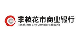 攀枝花商业银行