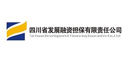 四川省发展融资担保有限责任公司