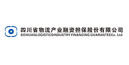四川省物流产业融资担保股份有限公司