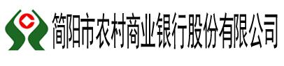 简阳市农村商业银行股份有限公司