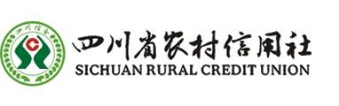 四川省农村信用联社